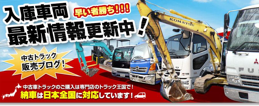 入庫車両最新情報更新中!早い者勝ち!!!中古車トラックのご購入は専門店のトラック王国で!納車は日本全国に対応しています!