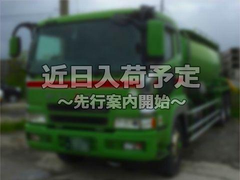 平成16年 大型 スーパーグレート バルク車(粉粒体運搬車) 希少 バルク車 カヤバ製 14.2t積 2デフ