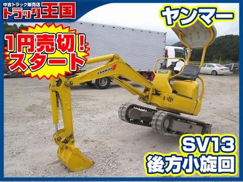 1円売切ヤンマーSV13